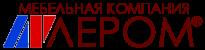 Мебельная компания Лером, Россия